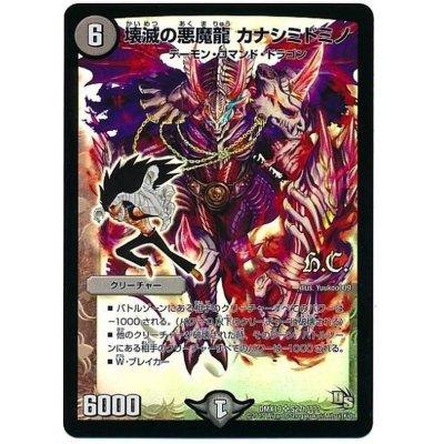 画像1: 壊滅の悪魔龍カナシミドミノ【SR】{DMX19S27h/???}《闇》