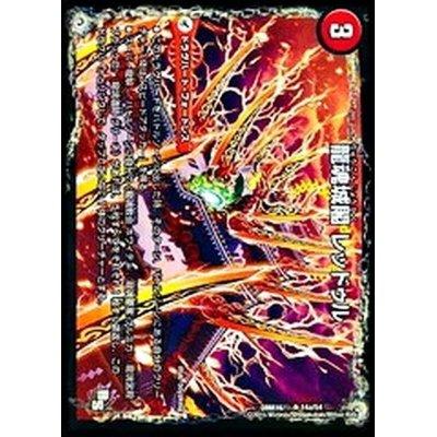 画像1: 龍魂城閣レッドゥル/極真龍魂オール・オーバー・ザ・ワールド【R】{DMR16極14a/54/14b/54}《超次元》