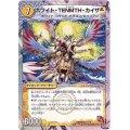【超次元】ホワイト・TENMTH・カイザー|シャチホコ・GOLDEN・ドラゴン[R]{DMX051a/16|1b/16}