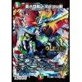 【多】蒼き団長ドギラゴン剣[LEG]{EX0171/80[2016]}