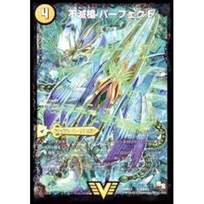 画像1: 不滅槍パーフェクト/天命王エバーラスト【-】{DMR13V1a/V4/V1b/V4}《超次元》