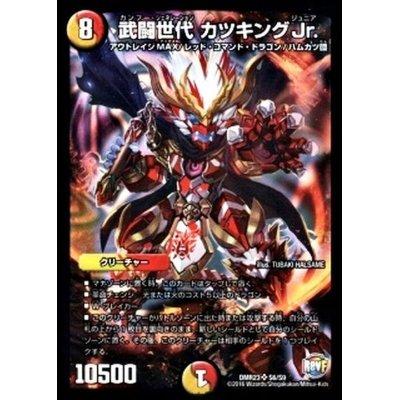 画像1: 武闘世代カツキングJr.【SR】{DMR23S6/S9}《多》