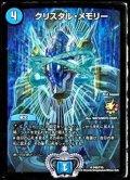 〔状態B〕クリスタル・メモリー【R-foil】{P45/Y15}《水》
