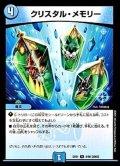クリスタル・メモリー【R】{EX014/80}《水》