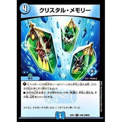 画像1: クリスタル・メモリー【R】{EX014/80}《水》