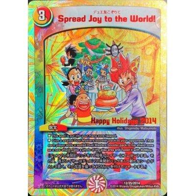 画像1: SpreadJoytotheWorld!(デュエ友こぞりて)【-】{12/25/2014}《多》