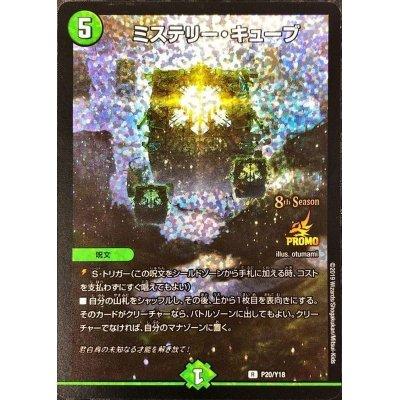 画像1: 【自然】ミステリー・キューブ[R]{P20/Y18}