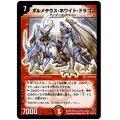 ボルメテウス・ホワイト・ドラゴン【SR】{DM06S8/S10}《火》