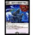 裏切りの魔狼月下城【R】{EX0175/80}《闇》