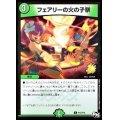【自然】フェアリーの火の子祭[C]{PRP12/Y16}