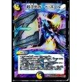 超次元ガード・ホール【R-foil】{DMX22b17/???}《多》