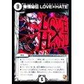〔状態B〕無情秘伝LOVE×HATE【R】{DMR086/55}《無》