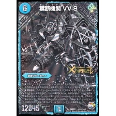 画像1: 【水】禁断機関VV-8[SE]{DMR22L1(秘)3/L3}