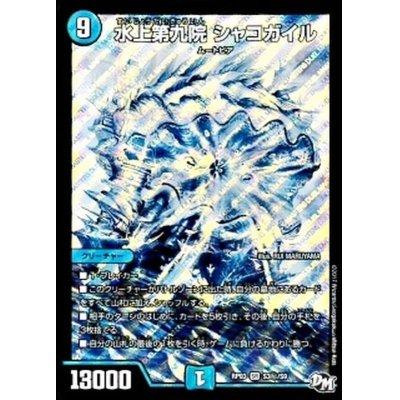 画像1: 【水】《状態B》水上第九院シャコガイル[SE]{RP03S3(秘)/S9}