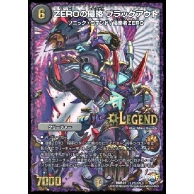 画像1: 【闇】ZEROの侵略ブラックアウト[SE]{DMR22L2(秘)1/L3}