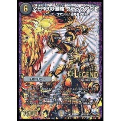 画像1: 【闇】ZEROの侵略ブラックアウト[SE]{DMR22L2(秘)2/L3}