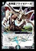 〔状態C〕黒神龍ブライゼナーガ【SR】{DM10S4/S10}《闇》