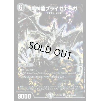 画像1: 黒神龍ブライゼナーガ【SR】{EX0112/80}《闇》