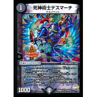 画像1: 死神術士デスマーチ【U-foil】{DMX2427/54}《闇》