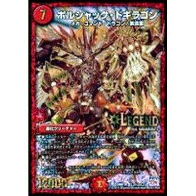 画像1: 【火】ボルシャック・ドギラゴン[SE]{DMR19L2(秘)2/L2}