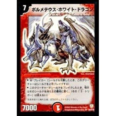 画像1: ボルメテウス・ホワイト・ドラゴン【SR】{DM06S8/S10}《火》