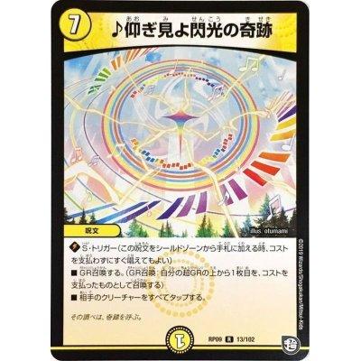画像1: 【光】♪仰ぎ見よ閃光の奇跡[R]{RP0913/102}