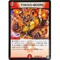 〔状態B〕TOKKO-BOON!【R】{RP0925/102}《火》
