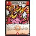 【火】KAMASE-BURN![C]{RP0995/102}