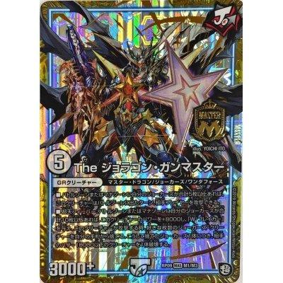 画像1: 【GR】Theジョラゴン・ガンマスター[MAS]{RP09M1/M3}