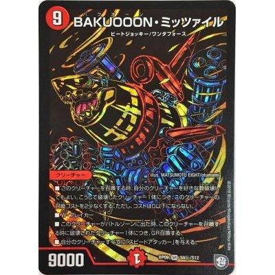 画像1: BAKUOOON・ミッツァイル【SR秘】{RP09S9秘/S12}《火》