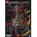 【火】DROROOON・バックラスター[SR]{RP11S9(秘)/S12}
