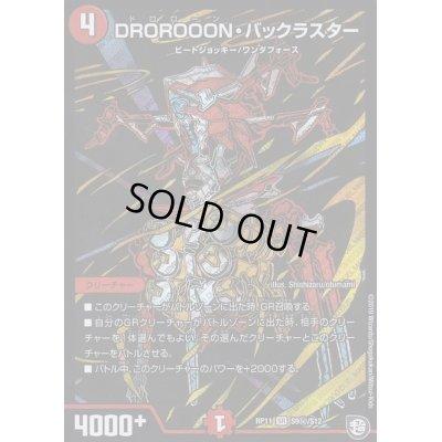 画像1: 〔状態B〕DROROOON・バックラスター【SR】{RP11S9秘/S12}《火》
