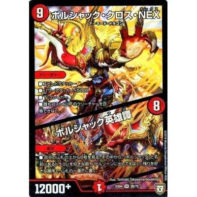 画像1: ボルシャック・クロス・NEX/ボルシャック英雄譚【SR】{EX0426/75}《火》