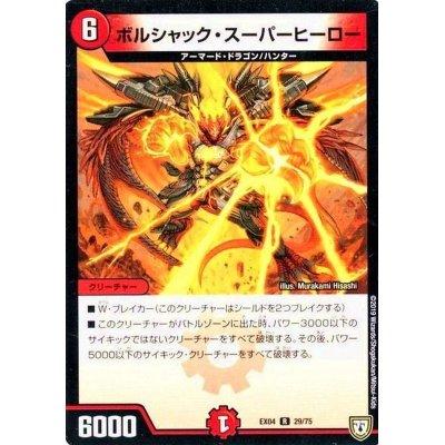 画像1: ボルシャック・スーパーヒーロー【-】{EX0429/75}《火》