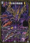卍夜の降凰祭【MSS】{EX07M6/M12}《闇》