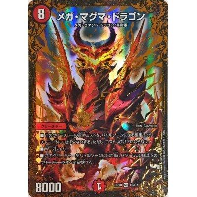 画像1: 【火】メガ・マグマ・ドラゴン[UGC]{RP10G2/G7}