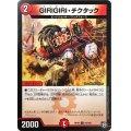GIRIGIRI・チクタック【UC】{RP1055/103}《火》