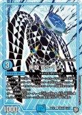 甲殻TS-10【C】{BD12基本Z14/16}《GR》