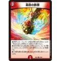【火】革命の鉄拳[R]{EX0669/98}