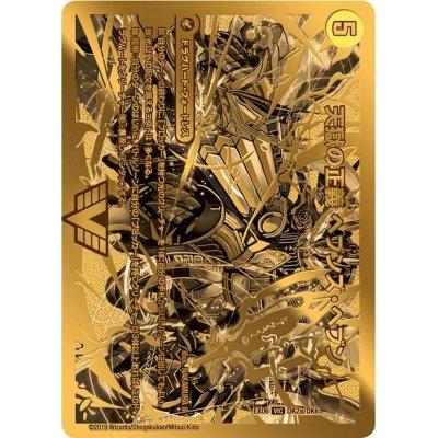 画像1: 【超次元】天獄の正義ヘブンズ・ヘブン/天命讃華ネバーラスト[VIC]{EX06DK2a/DK6│DK2b/DK6}