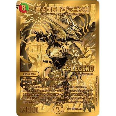画像1: 【多】蒼き団長ドギラゴン剣[LEG]{EX06DK3/DK6}