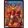 ☆SALE☆メガ・マグマ・ドラゴン【SR】{EX10S2/S4}《火》