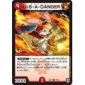U・S・A・DANGER【UC】{EX1119/42}《火》