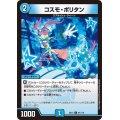 コスモ・ポリタン【C】{EX1291/110}《水》