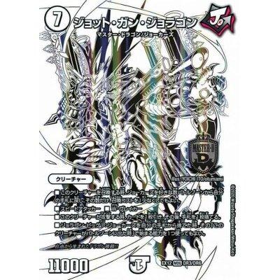 画像1: ジョット・ガン・ジョラゴン【MDG】{EX12DR3/DR6}《無》