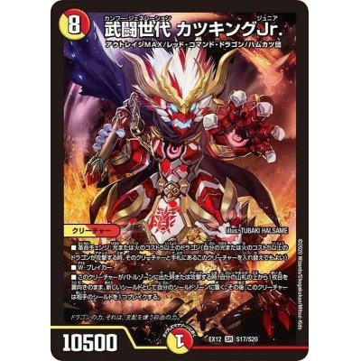 画像1: 武闘世代カツキングJr.【SR】{EX12S17/S20}《多》