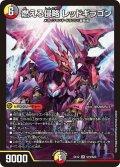燃える侵略 レッドギラゴン【SR】{EX12S19/S20}《多》