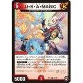 U・S・A・MAGIC【R】{RP1320/95}《火》
