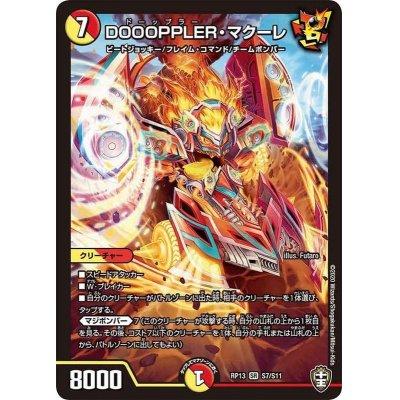 画像1: ☆SALE☆DOOOPPLER・マクーレ【SR】{RP13S7/S11}《多》