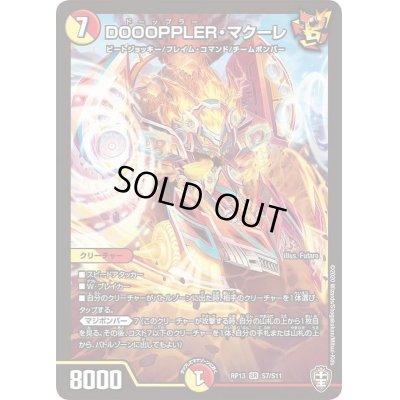 画像1: 〔状態C〕DOOOPPLER・マクーレ【SR】{RP13S7/S11}《多》